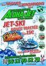 JET SKI RENTAL - Aloha Jet